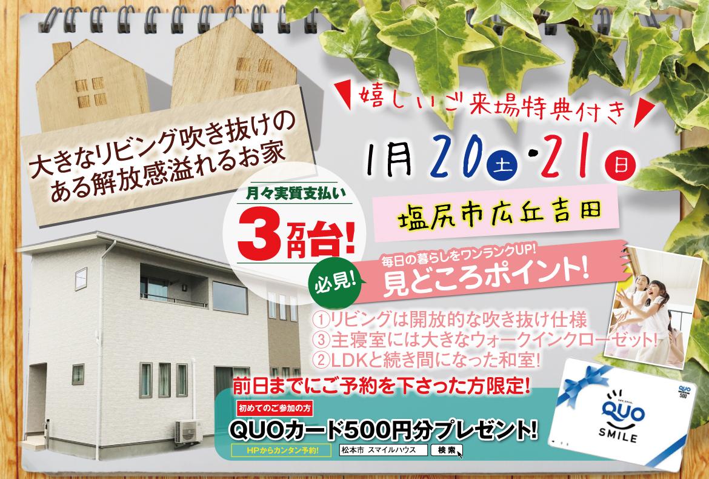 株式会社セイブ 松本市筑摩 11月11・12日 イベント開催