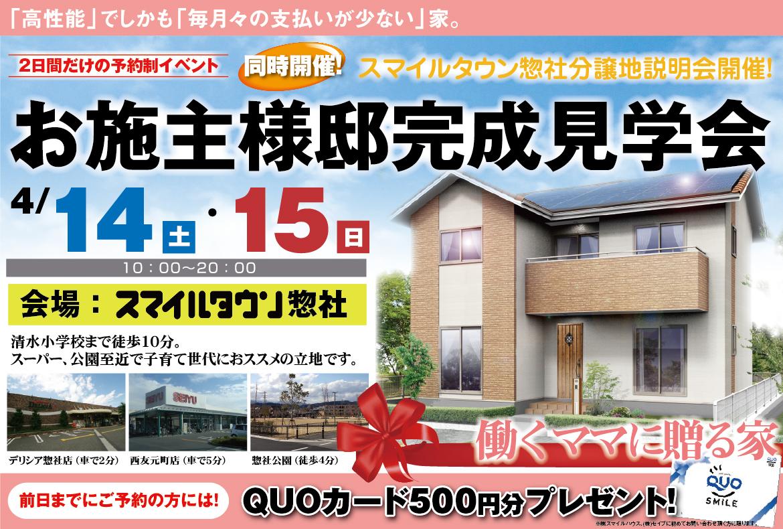 松本市水汲 忙しいママの家事負担を1/2軽くする家 予約せOPENイベント開催! 2月17日・2月18日