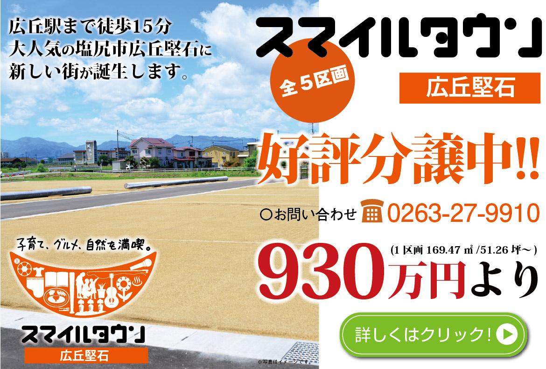 広岡駅まで徒歩15分!スマイルタウン広丘堅石 新規分譲開始!