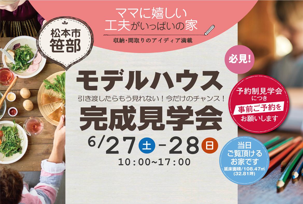モデルハウス完成見学会 松本市