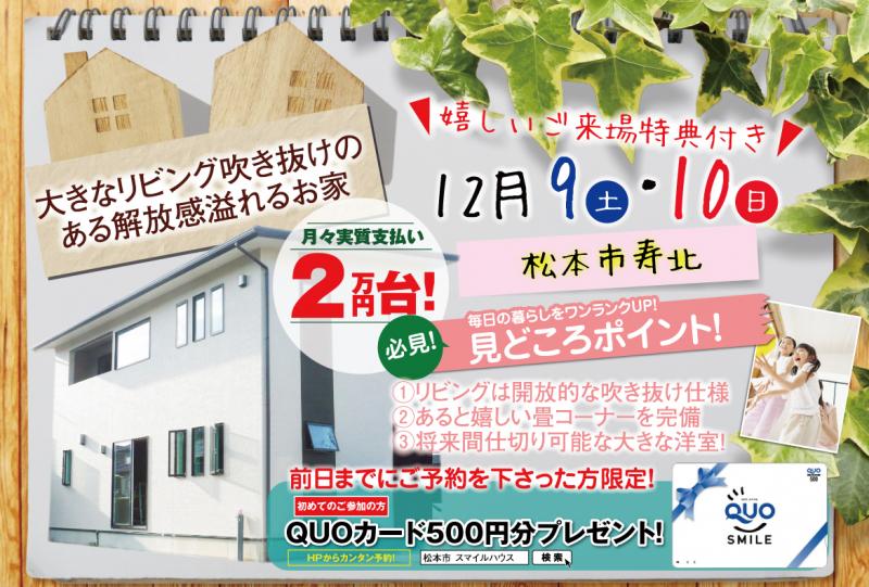 12月9日(土)&10日(日) 完成見学会開催!