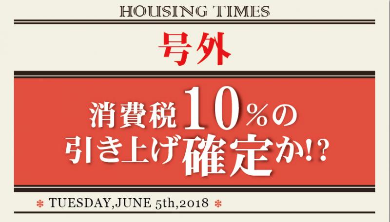 消費税10%増税確定か!?緊急相談会開催!