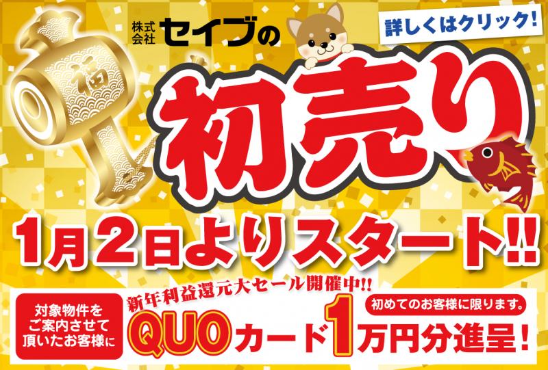 【利益還元!】お正月、QUOカード1万円分進呈企画開催中!