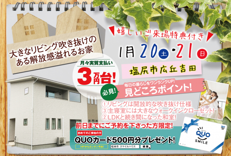 【予約制】塩尻市広丘吉田 吹き抜けのある家完成見学会!