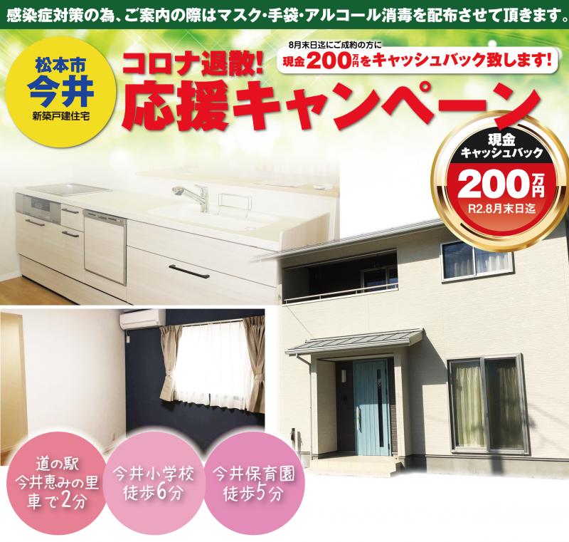 【現金200万円キャッシュバック!】松本市今井新築戸建住宅♪