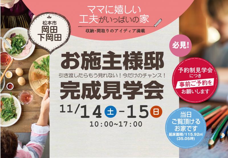 11/14(土)-15(日)松本市岡田下岡田お施主様邸完成見学会♪