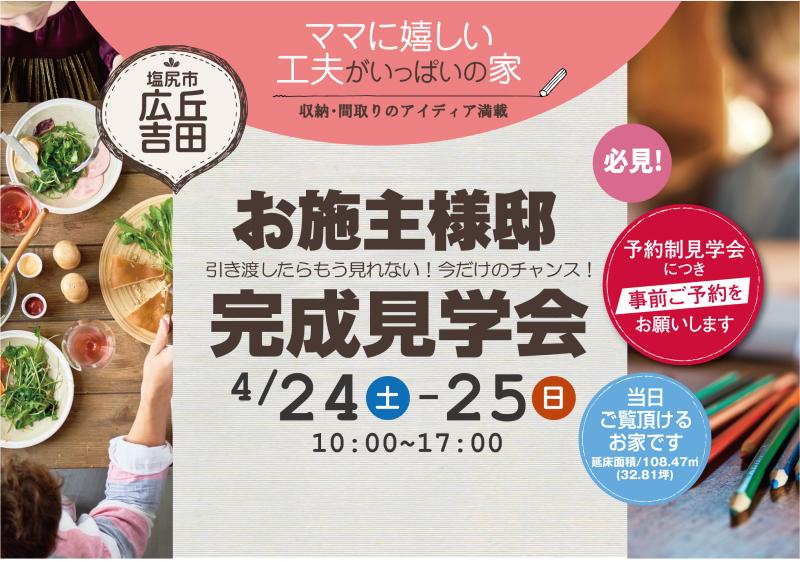 4/24(土)-25(日)塩尻市広丘吉田 お施主様邸完成見学会♪