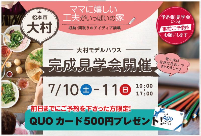 6/5(土)-6(日)松本市神林 お施主様邸完成見学会♪
